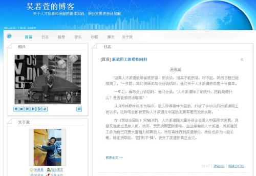 manpower-blog-china